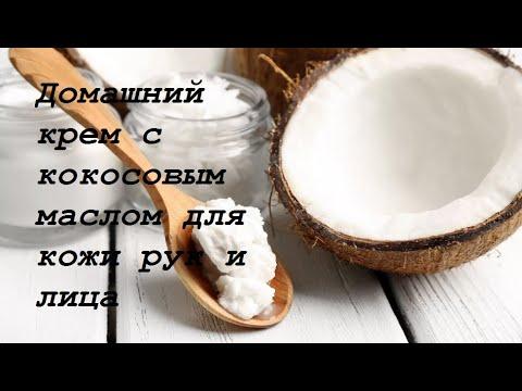 Домашний крем с кокосовым маслом для кожи рук и лица//Домашнее Хозяйство