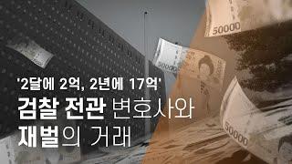 '2달에 2억, 2년에 17억'...검찰 전관 변호사와 재벌의 거래 - 뉴스타파