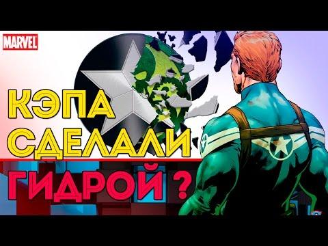 Кэп НЕ Агент ГИДРЫ. ПРУФЫ! Капитан Америка Не ГИДРА! MARVEl Comics.
