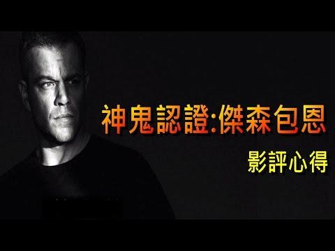 《神鬼認證5:傑森包恩》Jason Bourne-影評.心得【捲哥看電影】