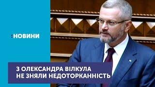 Верховна рада не зняла недоторканності з Олександра Вілкула