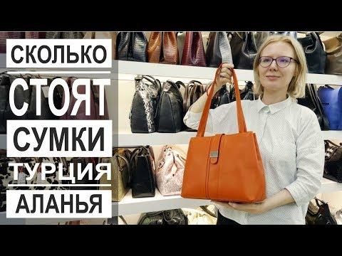 Турция: Магазин сумок и обуви. Цены, качество и ассортимент в Аланье.
