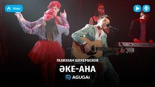 Газизхан Шекербеков - Әке-ана (аудио)