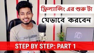 বেকার বা ছাত্রজীবনেই অনলাইন থেকে সহজে আয় করুন    Part 1   Freelancer Nasim