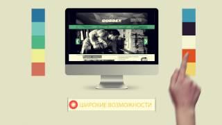 Создание сайтов от веб-студии Cherry Media(Ролик том как мы создаем сайты. Официальный сайт http://cherrym.ru/, 2014-07-17T11:12:19.000Z)