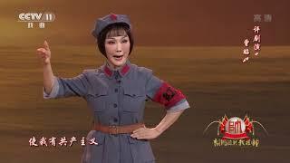[梨园闯关我挂帅]评剧《红色娘子军》选段 演唱:曾昭娟| CCTV戏曲