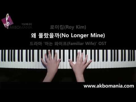 [드라마 '아는 와이프(Familiar Wife)' OST] 로이킴(Roy Kim) - 왜 몰랐을까(No Longer Mine) piano cover