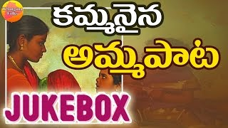 Kammanaina Amma Pata | Mother Sentiment Songs Telugu | Telangana Folk Songs | Janapada Geethalu 2017