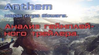 Anthem новая игра Bioware. Анализ геймплейного трейлера.