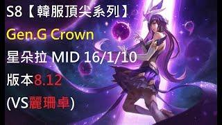 S8【韓服頂尖系列】Gen.G Crown 星朵拉 Syndra MID 16/1/10 版本8.12 (VS麗珊卓)