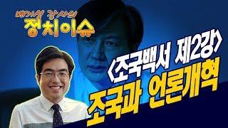 조국과 언론개혁 [조국백서 제 2 강]