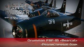 War Thunder | Grumman F8F-1B Bearcat  двигла побольше, самолёта поменьше!