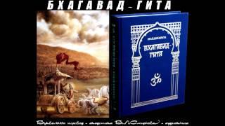БХАГАВАД ГИТА буквальный перевод академика Б Л Смирнова аудиокнига