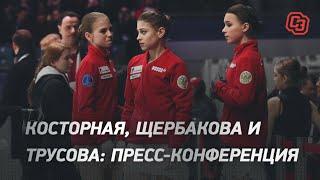Косторная, Щербакова и Трусова: награждение малыми медалями и пресс-конференция на ЧЕ