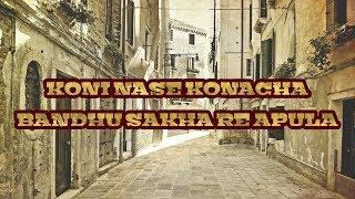 Marathi Bhajan Song :  Koni Nase Konacha Bandhu Sakha Re Apula