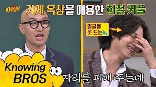 [대폭로] 홍석천(Hong Suk Chun) 가게 '옥상' 애용한 희철(Hee Chul) 커플(19♨) 아는 형님(Knowing bros) 110회