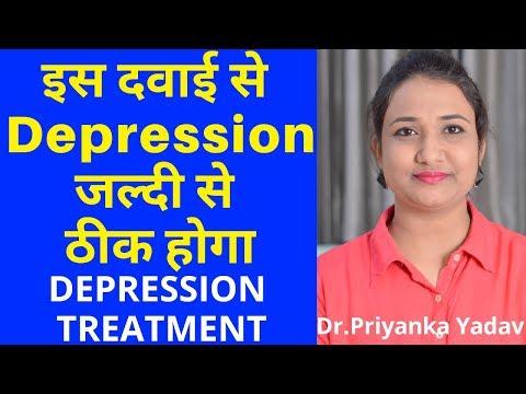 डिप्रेशन का सबसे अच्छा इलाज । Depression best treatment in hindi