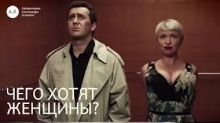Александр Литвин  Чего хотят женщины