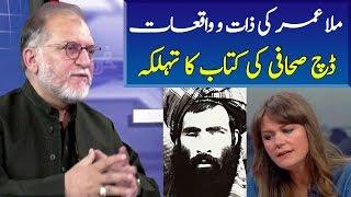 Dutch Journalist Bette Dam on Mulaa Umer | Orya Maqbool Jan | Harf E Raaz