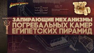 ТОП 10 Запирающие системы египетских пирамид by Senmuth
