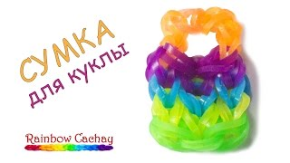 Плетение сумки для куклы из резинок Rainbow Loom Bands. cachay.video Плетение из резинок.