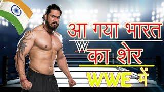 Indian Pro Wrestler Mahabali Shera Debut In WWE - Mahabali Shera to Debut in Smackdown Live Soon HD