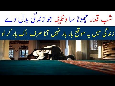 Shabe Qadr ka asan wazifa | Shab e Qadar main ameer honay ka Wazifa | Limelight Studio