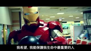 Iron man 3 NEW Trailer - KHL Cosplay 2013 - [鋼鐵人3 最新預告 - 龍角色扮演] 中文字幕