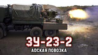 ЗУ-23-2 Адская повозка | SOVIET 23MM TWIN-BARRELED HELLCART |  Крупнокалиберный Переполох