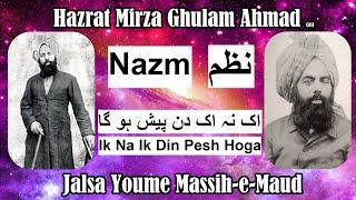 Ik Na Ik Din Pesh Hoga - Towfique Ahmed - Jalsa Youme Massihe Maud (as) Nazm Nazam - Islam Peom