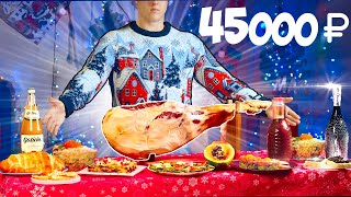 THE MOST EXPENSIVE NEW YEAR'S TABLE FOR 45,000 RUBLES / BLACK CAVIAR, CRAB, JAMON