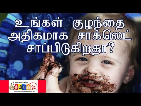 Does your baby have too much chocolate - Tamilan 24 - 동영상