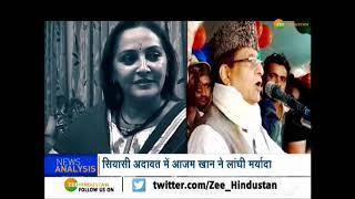 Azam Khan ने Jaya Prada को लेकर लांघी सारी मर्यादाएं, Women Commission भेजेगा नोटिस