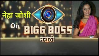 Bigg Boss Marathi  Latest Neha Joshi