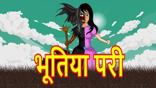 Bhootiya Pari  Horror Cartoons in Hindi  Maha Cartoon Tv Adventure