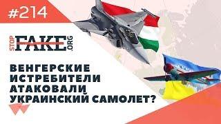 Готовилась ли Венгрия сбивать украинский самолет? - SFN #214