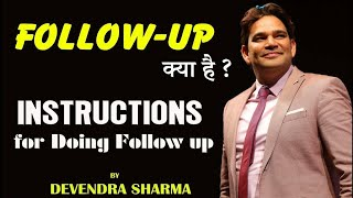 FOLLOW-UP क्या है ? INSTRUCTIONS for Doing followup || By Devendra Sharma