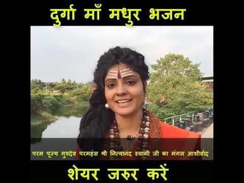 Maa #Durga Bhajan #Navratri2018 #DurgaPuja