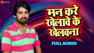 मन करे खेलावे के खेलवना Mann Kare Khelawe K Khelawna Full Audio | Devanand Dev | Ashish Verma