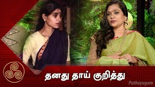 தனது தாய் குறித்து - உமா ரியாஸ்கான் |  Actress Uma Riyaz Khan on Natchathira Jannal