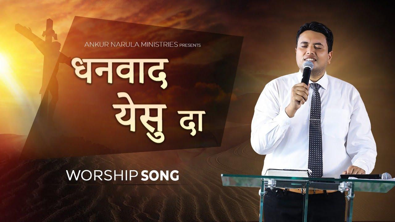 Download धन्यवाद येसु दा | Dhanwaad Yesu Da || Worship song | Ankur Narula Ministries