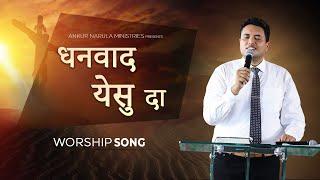 धन्यवाद येसु दा | Dhanwaad Yesu Da || Worship song | Ankur Narula Ministries