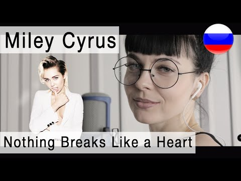 Mark Ronson - Nothing Breaks Like a Heart ft. Miley Cyrus на русском ( перевод )