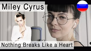 Mark Ronson - Nothing Breaks Like a Heart ft. Miley Cyrus на русском ( перевод ) Video