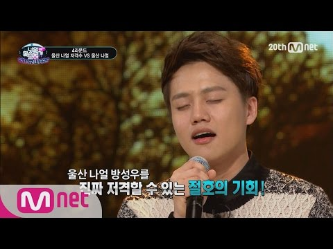[ICanSeeYourVoice] Kwon Minje, Memory Of The Wind With 2 Notes Higher EP.12