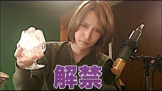 (生放送)二年ぶりにお酒を飲む