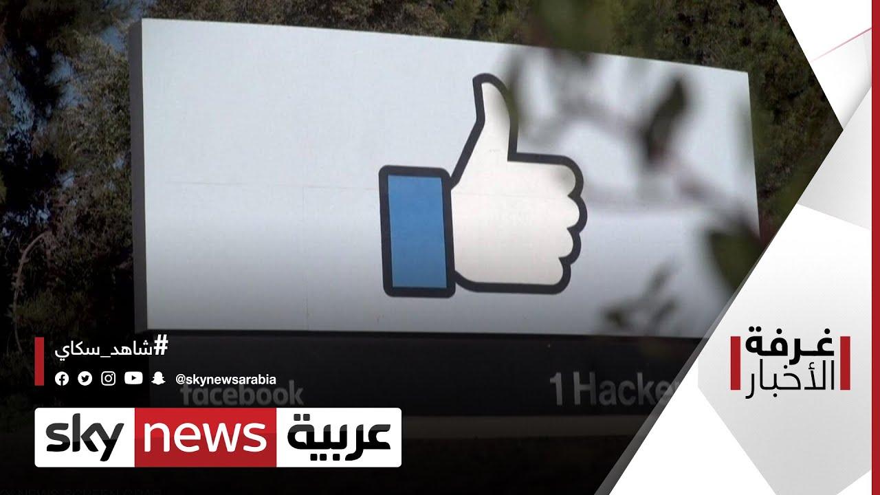 فيسبوك.. عملاق التواصل الاجتماعي في ثوب جديد | #غرفة_الأخبار  - نشر قبل 5 ساعة