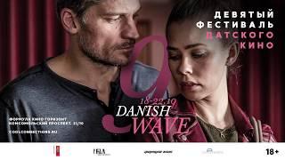 DANISH WAVE 9 (2017) трейлер фестиваля датского кино