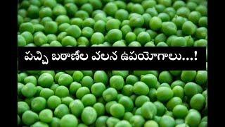 పచ్చి బఠాణీల వలన ఉపయోగాలు…!    Health Benefits In Telugu    Telugu Health And More   