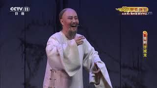 《CCTV空中剧院》 20191025 晋剧《于成龙》 1/2| CCTV戏曲